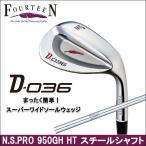 2017年9月7日発売 FOURTEEN(フォーティーン) D-036 ウェッジ N.S.PRO 950GH HT スチールシャフト ゴルフクラブ