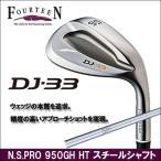 2017年3月10日発売 FOURTEEN(フォーティーン) DJ-33 ウェッジ N.S.PRO 950GH HT スチールシャフト