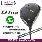 ★受注生産★FOURTEEN(フォーティーン) DT 112 ドライバー TS717d カーボンシャフト ゴルフクラブ