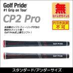 ゴルフプライド(Golf Pride) CP2 PRO ウッド&アイアン用グリップ<ネコポス>