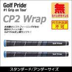 дцдже╤е▒е├е╚┴ў╬┴200▒▀(10╦▄д▐д╟) е┤еые╒е╫ещеде╔(Golf Pride) CP2 WRAP еже├е╔бїеведевеє═╤е░еъе├е╫будцдже╤е▒е├е╚бф