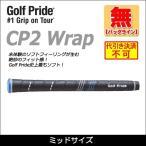 ゆうパケット送料200円(10本まで) ゴルフプライド(Golf Pride) CP2 WRAP ミッドサイズ ウッド&アイアン用グリップ<ゆうパケット>