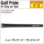 ゴルフプライド(Golf Pride) ニューディケイドサンドコード D100 ウッド&アイアン用グリップ<ネコポス>