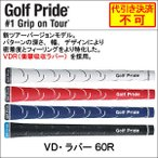 ゆうパケット送料200円(10本まで) ゴルフプライド(Golf Pride) G400 VDラバー  ライン無し ウッド&アイアン用グリップ<ゆうパケット>