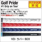 ゴルフプライド(Golf Pride) G400 VDラバー ライン有り ウッド&アイアン用グリップ