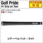 ゆうパケット送料200円(10本まで) ゴルフプライド(Golf Pride) ツアーベルベットライト LTM ウッド&アイアン用グリップ<ゆうパケット>