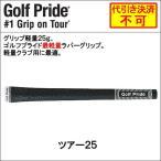 ゴルフプライド(GolfPride) ツアーライト25 ウッド&アイアン用グリップ