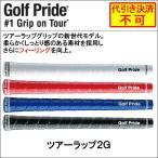 ゴルフプライド(Golf Pride) ツアーラップ2G ラバーグリップ ウッド&アイアン用グリップ