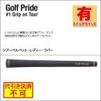 ゴルフプライド(Golf Pride) ツアーベルベット レディー ラバー ウッド&アイアン用グリップ
