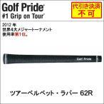 ゴルフプライド(GolfPride) ツアーベルベットラバー VTM 62 ライン無し ウッド&アイアン用グリップ