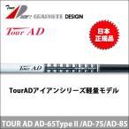 取寄せ商品 GRAPHITE DESIGN(グラファイトデザイン) Tour AD (ツアーAD) AD-65TypeII AD-75 AD-85 アイアンシャフト