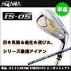 取寄せ商品 HONMA(ホンマ) BERES IS-05 ベレス アイアン単品(♯4,♯5,AW,SW) 2Sグレード ARMRQ∞53 カーボンシャフト ゴルフクラブ