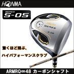 取寄せ商品 HONMA(ホンマ) BERES S-05 ベレス ドライバー 2Sグレード ARMRQ∞48 カーボンシャフト ゴルフクラブ