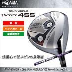 大特価 スペック限定 HONMA(ホンマ) TOUR WORLD(ツアーワールド) TW727 455 ドライバー VIZARD YZ65 カーボンシャフト
