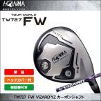 大特価 HONMA(ホンマ) TOUR WORLD(ツアーワールド) TW727 FW フェアウェイウッド VIZARD YZ カーボンシャフト