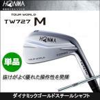 即納 大特価 スペック限定 HONMA(ホンマ) TOUR WORLD(ツアーワールド) TW727M 日本正規品 単品アイアン(#3) ダイナミックゴールドスチールシャフト