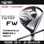 新発売!HONMA(ホンマ) TOUR WORLD TW737 FW フェアウェイウッド VIZARD EX-C カーボンシャフト ゴルフクラブ