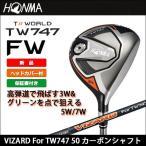 即納 大特価 HONMA ホンマ TOUR WORLD ツアーワールド TW747 フェアウェイ VIZARD For TW747 50 カーボンシャフト 日本正規品