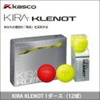 ★今だけ!ティープレゼント!★KASCO(キャスコ) KIRA KLENOT(キラ クレノ) 1ダース(12球入り) ゴルフボール
