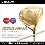 KATANA(カタナ) 超高反発モデル VOLTIO NINJA 880Hi/GOLD ニンジャ ドライバー フジクラ製オリジナルSpeeder カーボンシャフト ゴルフクラブ