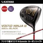 KATANA(カタナ) 超高反発モデル VOLTIO NINJA G 880Hi/BLACK ニンジャ ドライバー フジクラ製オリジナルSpeeder カーボンシャフト ゴルフクラブ
