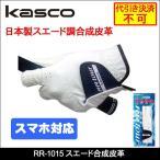 KASCO キャスコ RR TOUR RR-1015 スエード合成皮革 左手装着用 ゴルフグローブ <ネコポス>