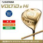 即納 大特価 KATANA(カタナ) 高反発モデル VOLTiO(ボルティオ3) III Hi オリジナル Tour.AD カーボンシャフト