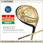 大特価 カタナ VOLTIO PLATINUM ボルティオ プラチナム Hi COR ドライバー Tour.AD オリジナルカーボンシャフト