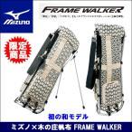 即納 限定商品 MIZUNO(ミズノ) ミズノ×木の庄 帆布 FRAME WALKER フレームウォーカー キャディバッグ