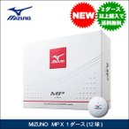 ★2ダース以上購入で送料無料★MIZUNO(ミズノ) MP X 1ダース(12球) ゴルフボール