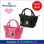 ★在庫処分セール★最終値下げ!Munsingwear(マンシングウェア) 2015 ポーチ LQ7159 レディース ゴルフバッグ