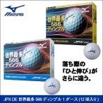 ★在庫処分セール★MIZUNO(ミズノ) JPX DE 世界最多 566 ディンプル 1ダース(12球入り) ゴルフボール
