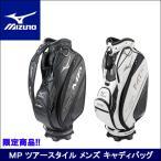 9月発売!MIZUNO(ミズノ) MP ツアースタイル メンズ キャディバッグ ゴルフバッグ