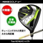 ★大特価セール★NIKE(ナイキ) VAPOR FLEX ヴェイパー フレックス 日本正規品 ドライバー  Tour AD MJ-6シャフト ゴルフクラブ