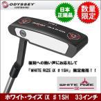 ★数量限定商品★復刻 ODYSSEY(オデッセイ) ホワイト・ライズ iX ♯1SH 33インチ パター ゴルフクラブ