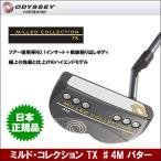即納 大特価 ODYSSEY(オデッセイ) MILLED COLLECTION TX ミルドコレクション TX #4M 日本正規品 パター