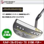 即納 大特価 ODYSSEY(オデッセイ) MILLED COLLECTION TX ミルドコレクション TX #6M 日本正規品 パター