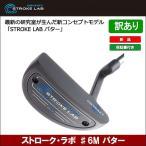 ボーナスセール 即納 ODYSSEY(オデッセイ) STROKE LAB ストロークラボ #6M 日本正規品 パター