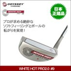 ★大特価セール★オデッセイ WHITE HOT PRO2.0 ホワイトホットプロツー #9 日本正規品 パター