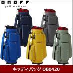 取り寄せ商品 ONOFF オノフ OB0420 キャディバッグ ゴルフバッグ
