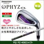 即納 大特価 ブリヂストン  PHYZ CL ファイズ 2016 レディース 単品アイアン(PS) PZ-406I カーボンシャフト 日本正規品