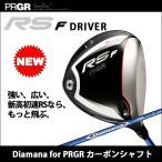 Yahoo!ゴルフショッピングsomethingfourお取り寄せ商品 2018年7月13日発売 PRGR プロギア RS F ドライバー Diamana for PRGR カーボンシャフト 日本正規品 ゴルフクラブ