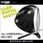 大特価 スペック限定 PRGR(プロギア) RS-F 2017 ドライバー オリジナルカーボンシャフト