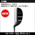 大特価 PRGR(プロギア) SILVER-BLADE HV パター 02(L字マレット型)