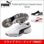 即納 大特価 PUMA プーマ Drive Cleated ドライブ クリーテッド 190607 ゴルフシューズ 日本正規品