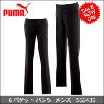 即納 大特価 PUMA(プーマ)  6ポケット パンツ 569439 ロングパンツ メンズ 春夏ウエア ゴルフアパレル