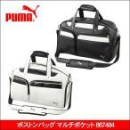 ★最終値下げ!★2016年モデル! PUMA(プーマ) ボストンバッグ マルチポケット 867484 ゴルフバッグ