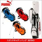 即納 最終値下げ 2017モデル PUMA(プーマ) 日本正規品 867643 9型 スタンドキャディバッグ