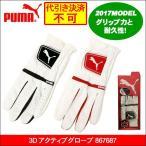 ゆうパケット送料無料(4枚まで) 大特価 PUMA(プーマ) 日本正規品 3Dアクティブ 867687 ゴルフグローブ 左手装着用