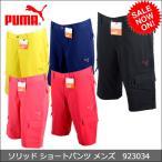 即納 大特価 PUMA(プーマ)  ソリッド ショートパンツ 923034 ハーフパンツ メンズ 春夏ウエア ゴルフアパレル